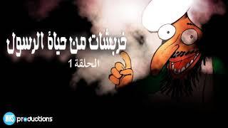 Gambar cover خربشات من حياة الرسول - الحلقة الأولى