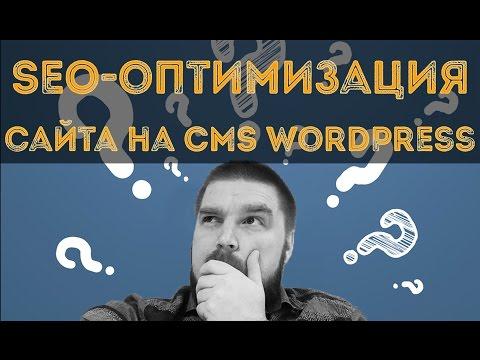 Подготовка. SEO-оптимизация сайта на CMS WordPress. Просто о сложном