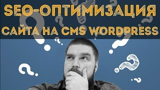 Подготовка. SEO-оптимизация сайта на CMS WordPress. Просто о сложном(, 2017-03-10T09:00:01.000Z)