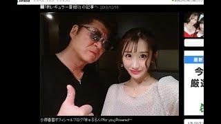 元AKB48小原春香が強面俳優・小沢仁志と「パパ活」疑惑 「東京のお父さ...