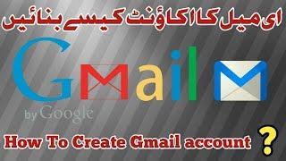 كيفية إنشاء البريد ز Accounte في الأردية الهندية الدروس