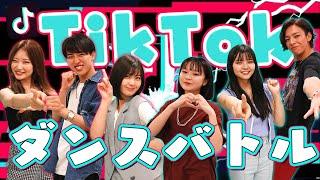 【対決】超人気音源でTikTokダンスバトル