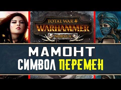 Норски обещают приятные сюрпризы в Total War WARHAMMER
