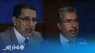 مهندسو العدالة والتنمية يناقشون النموذج التنموي المغربي