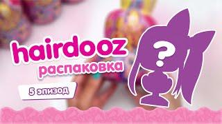 Hairdooz Скай  Распаковка куклы с волшебными волосами