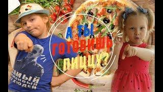 Пицца челлендж. Дети готовят пиццу. Готовим вкусную пиццу. Дети учатся готовить.