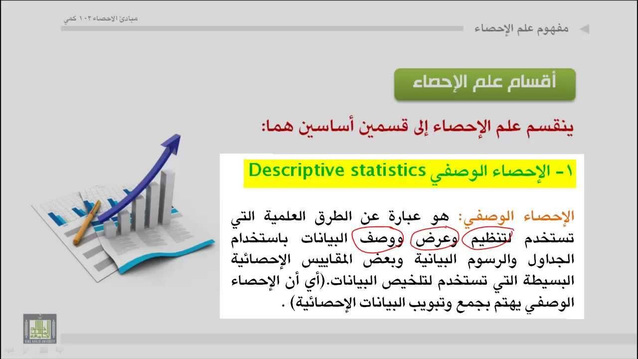 مبادئ الاحصاء pdf