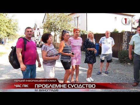 У Виноградові люди збунтувалися проти сім'ї ромів, які придбали будинок на їх вулиці