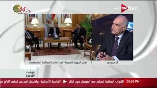 بتوقيت القاهرة ـ السفير محمد كامل: الدم المصري أريق من الأربعينات إلى الآن في سبيل القضية الفلسطينية