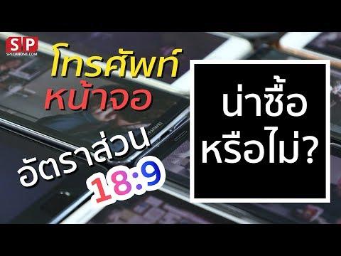 โทรศัพท์หน้าจอ 18 : 9 น่าซื้อยังไง แตกต่างจากปกติยังไง มาดูกัน !! - วันที่ 30 Nov 2017