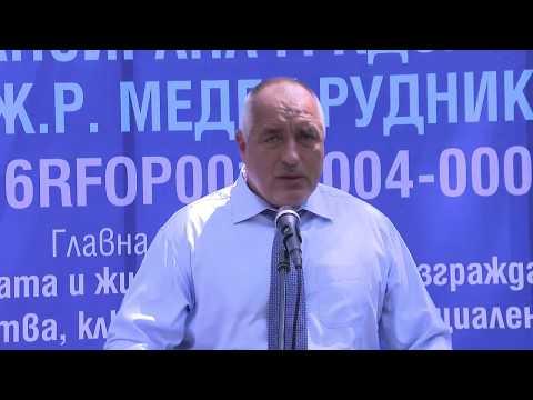 Бойко Борисов: Надявам се тази седмица да падне обжалването, което от година бави ремонта на пътя Бургас - Слънчев бряг. За няколко месеца изпълняваме проектите, но с години се бавим заради обжалвания. Осигурени са средства, готов е и проект, следващата година по това време четирилентовият път може да бъде готов.