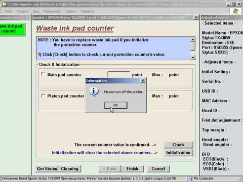 Программы для чистки памперса
