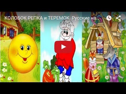 Теремок в стихах сказка, текст читать Русские народные