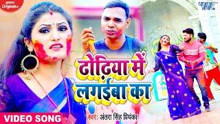 #VIDEO - ढोढ़िया में लगईबा का | #Antra Singh Priyanka का लाजवाब Bhojpuri Holi Song 2021