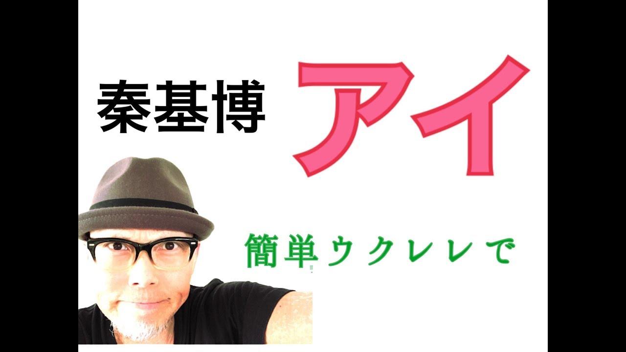 アイ / 秦基博【ウクレレ 超かんたん版 コード&レッスン付】GAZZLELE