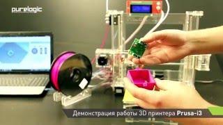 3D принтер Prusa-i3(Purelogic отзывы. Purelogic R&D: станки с чпу | Продажа станков чпу, каталог чпу оборудования: купить шпиндели KRESS для..., 2016-05-12T05:11:03.000Z)