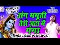 Ang Bhabuti Jata M Ganga/bhavna Shastri/maa Sharde Studio Kasganj/9411433429