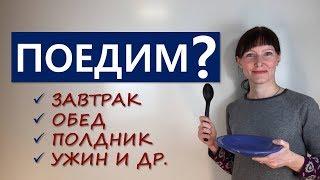 ПРИЁМЫ ПИЩИ по-английски / Лексика английского языка