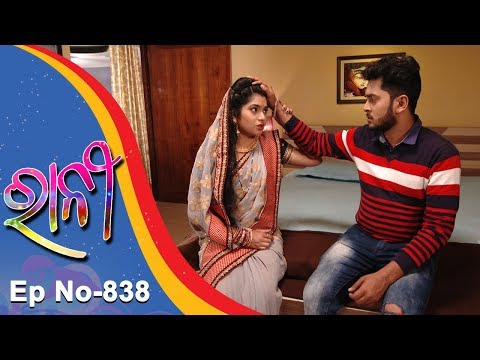 Ranee | Full Ep 838 16th Feb 2018 | Odia Serial - TarangTV