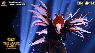 ชู้ทางใจ - หน้ากากไก่ฟ้า  | THE MASK SINGER 2
