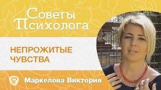 Непрожитые чувства. Психолог Маркелова Виктория. Психология личности.