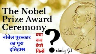 नोबल पुरस्कार का इतिहास