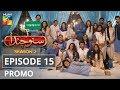 OPPO presents Suno Chanda Season 2 Episode #15 Promo HUM TV Drama