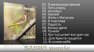 Детские песни - г. Раков