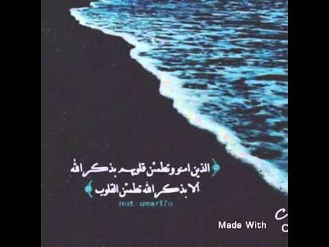 Image result for آیه الذین آمنوا و تطمئن قلوبهم بذکرالله