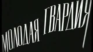 Молодая гвардия 1948) титры