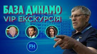 База Динамо. VIP-екскурсія з Чубаровим