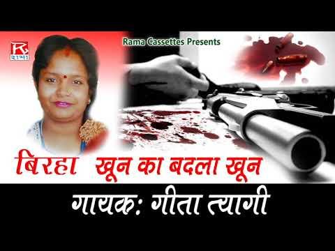 Khoon Ka Badla Khoon Bhojpuri Purvanchali Birha Khoon Ka Badla Khoon Sung By Geeta Tyagi