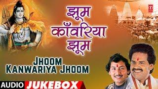 JHOOM KANWARIYA JHOOM | BHOJPURI KANWAR BHAJANS AUDIO JUKEBOX | SINGER - BHARAT SHARMA VYAS |