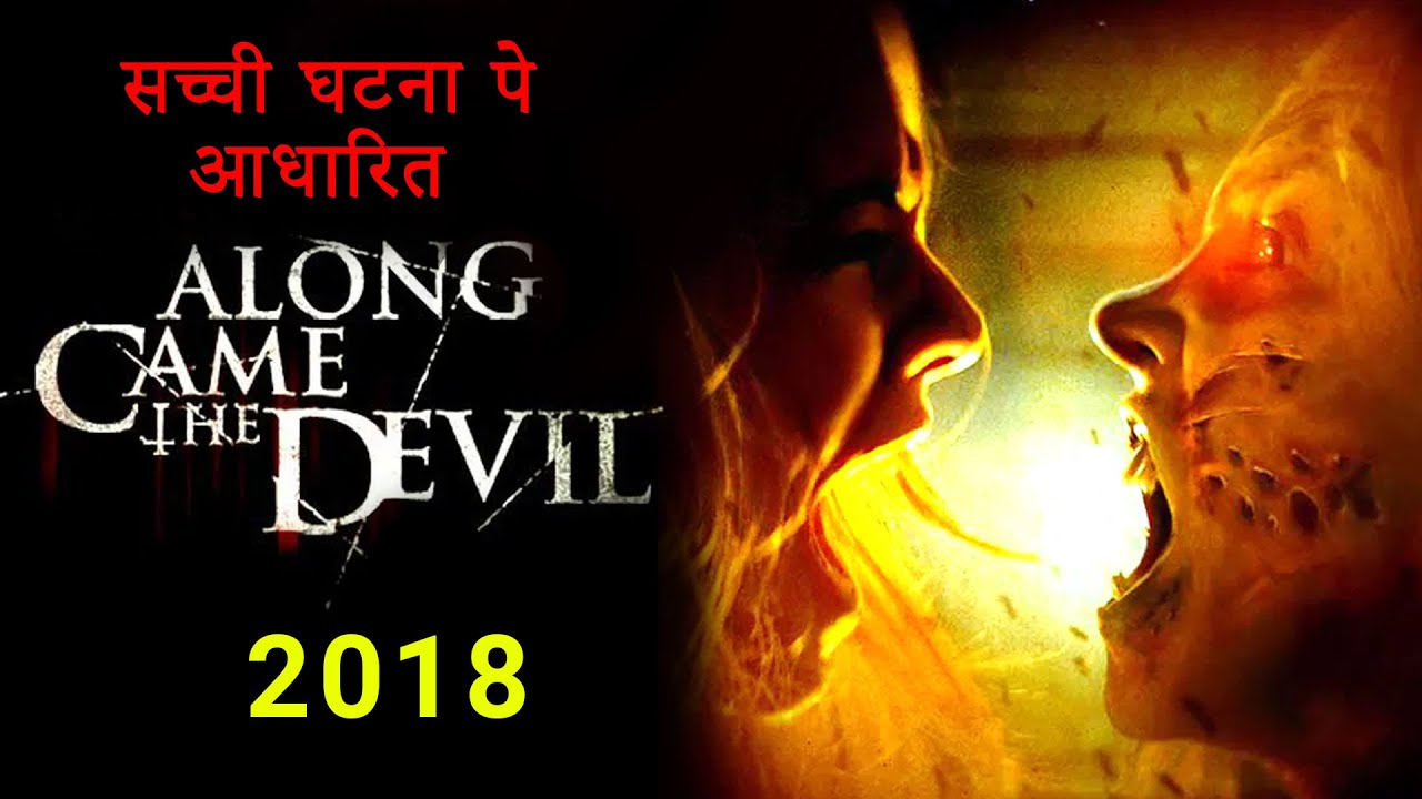 Download ALONG CAME THE DEVIL (2018) HINDI EXPLANATION | FULL MOVIE EXPLAINED | TRUE STORY