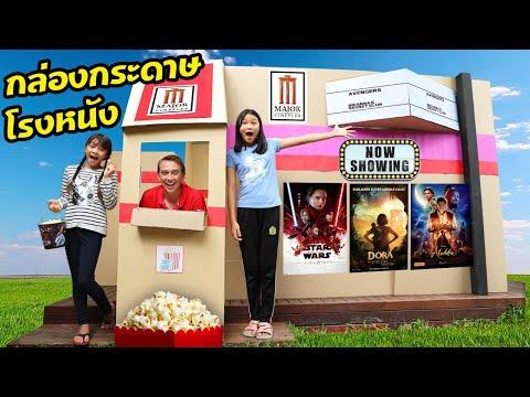 กล่องกระดาษโรงหนังยักษ์ 🍿🎟️ จอกว้าง 3 เมตร ดูหนังได้จริง!!! อลังการสุดๆ