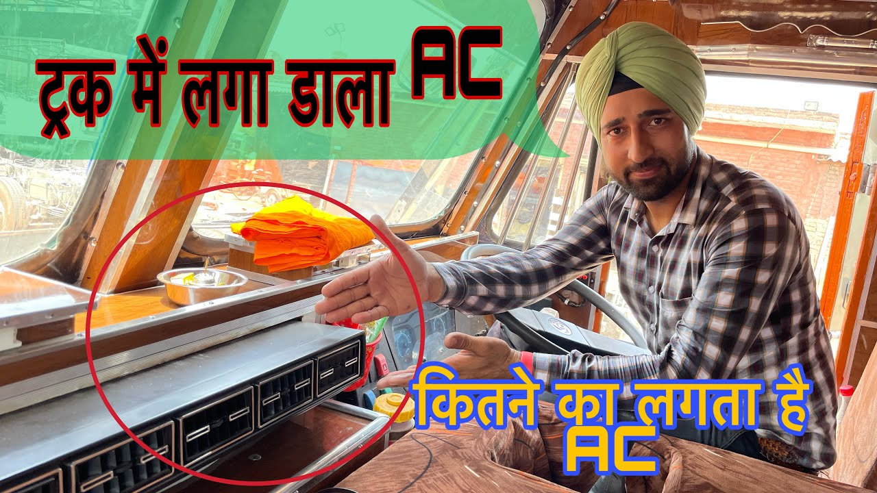 ट्रक में ac कैसे लगाएं ?? || AC की कीमत क्या है ?? HOW TO INSTALL TRUCK AC