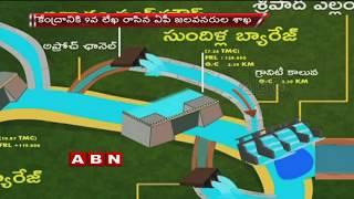AP Govt Brief an Zentrum Gegen Kaleshwaram Bewässerung-Projekt -   ABN Telugu