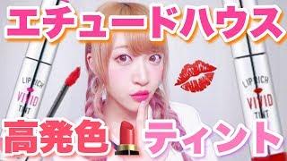 【エチュードハウス】新作ティントリップ可愛すぎ!高発色なツヤリップ♡