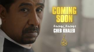 Cheb Khaled Wahda be Wahda الشاب خالد 2017   وحدة بوحدة