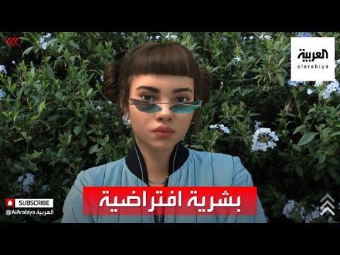 فتاة افتراضية بملامح بشرية.. تكسب ملايين الدولارت  - نشر قبل 4 ساعة