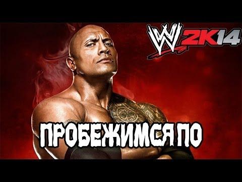 WWE 2K14 - Прохождение pt1