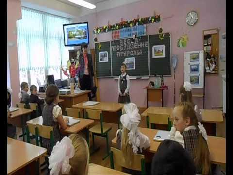 1 класс открытый урок рус язык знакомство со взрослыми и сверстниками