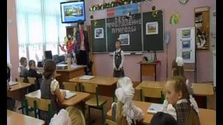 Открытый урок. Окружающий мир. 1 класс. 16.03.2013