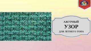 Ажурный узор для вязания летнего топа спицами