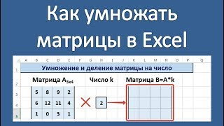Как умножать матрицы в Excel