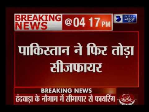 Pakistan violates ceasefire in Naugam sector Jammu and Kashmir