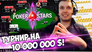 ПАПИЧ ВЗЯЛ ТОП 1000! ТУРНИР НА 10 000 000 $! PokerStars sunday million 2018!