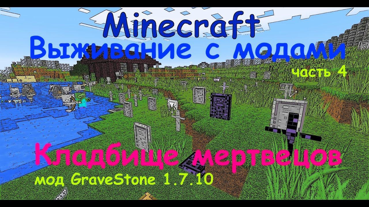украинские сервера на майнкрафт 1.7.10 выживание #8