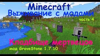Кладбище мертвецов/Выживание с модами(Minecraft выживание мод GraveStone 1.7.10)(Кладбище мертвецов / Выживание с модами (Minecraft выживание мод GraveStone 1.7.10) Скачать лаунчер Minecraft: http://dfiles.ru/files/c3lg..., 2015-08-25T19:21:05.000Z)
