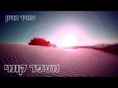 עמיר בניון מעפר קומי Amir Benayoun